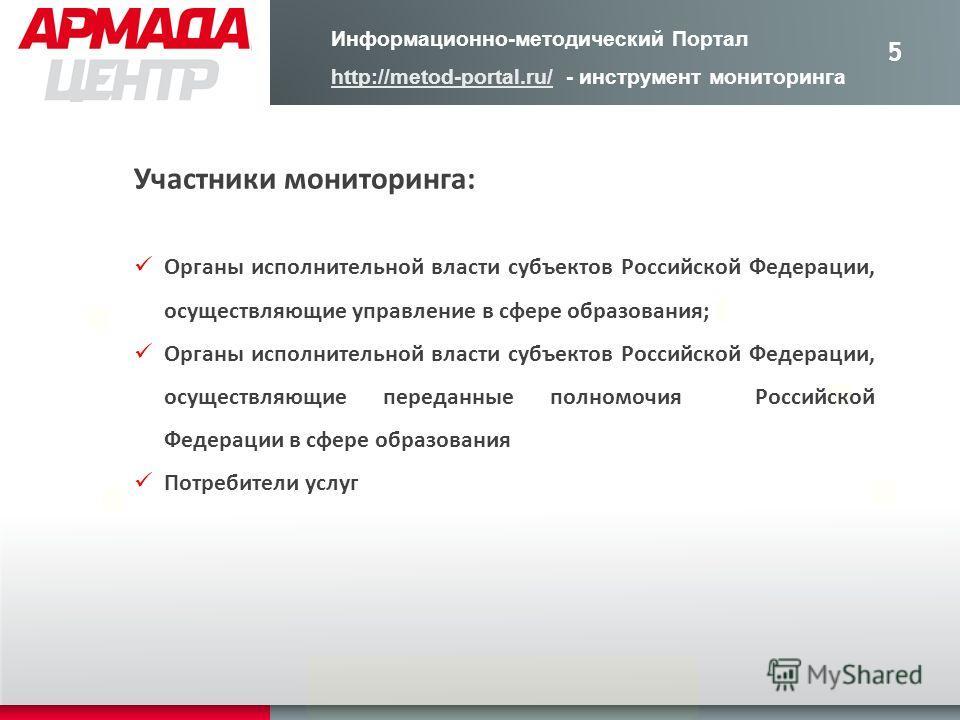 5 Участники мониторинга: Органы исполнительной власти субъектов Российской Федерации, осуществляющие управление в сфере образования; Органы исполнительной власти субъектов Российской Федерации, осуществляющие переданные полномочия Российской Федераци