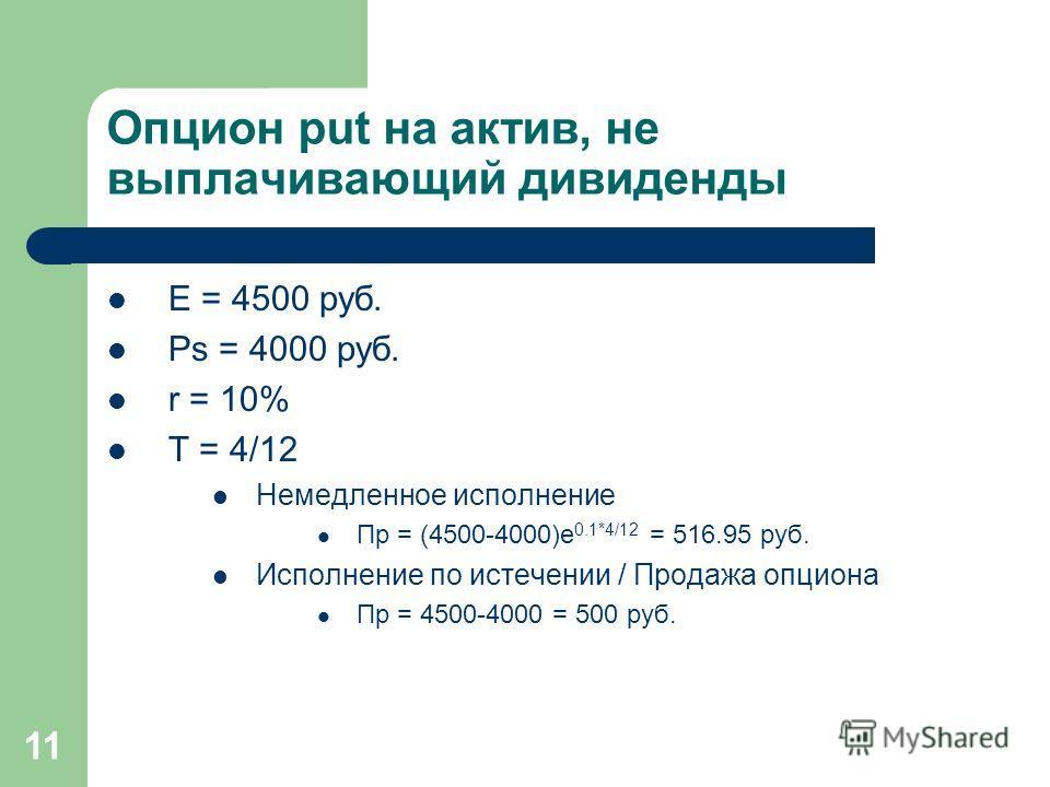 11 Опцион put на актив, не выплачивающий дивиденды E = 4500 руб. Ps = 4000 руб. r = 10% T = 4/12 Немедленное исполнение Пр = (4500-4000)e 0.1*4/12 = 516.95 руб. Исполнение по истечении / Продажа опциона Пр = 4500-4000 = 500 руб.