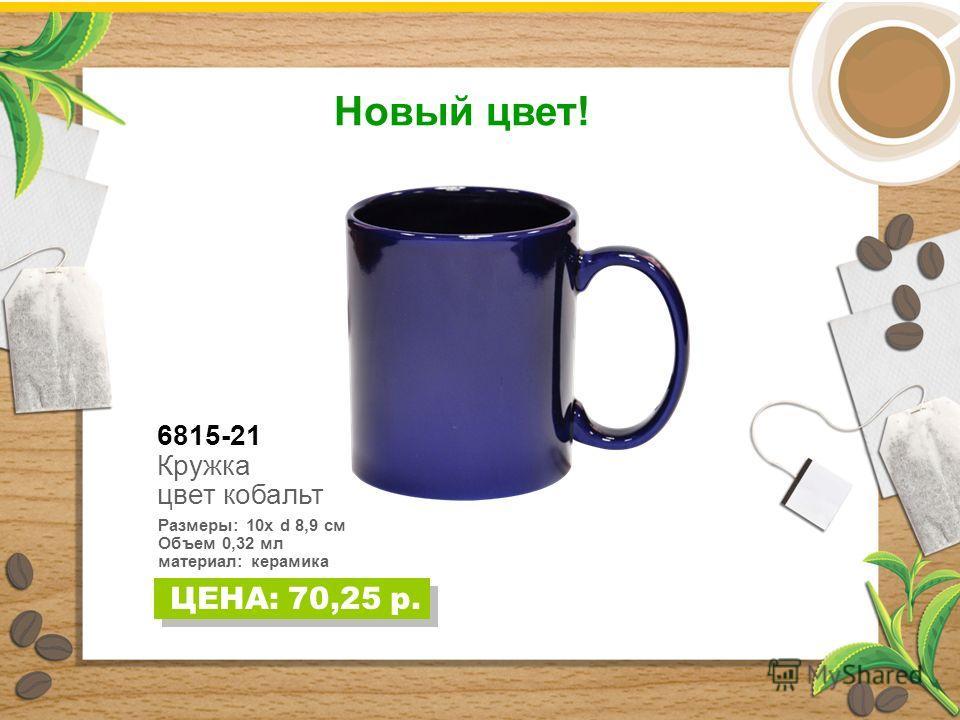 6815-21 Кружка цвет кобальт Размеры: 10x d 8,9 см Объем 0,32 мл материал: керамика ЦЕНА: 70,25 р. Новый цвет!