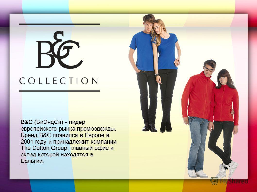 B&C (БиЭндСи) - лидер европейского рынка промоодежды. Бренд B&C появился в Европе в 2001 году и принадлежит компании The Cotton Group, главный офис и склад которой находятся в Бельгии.