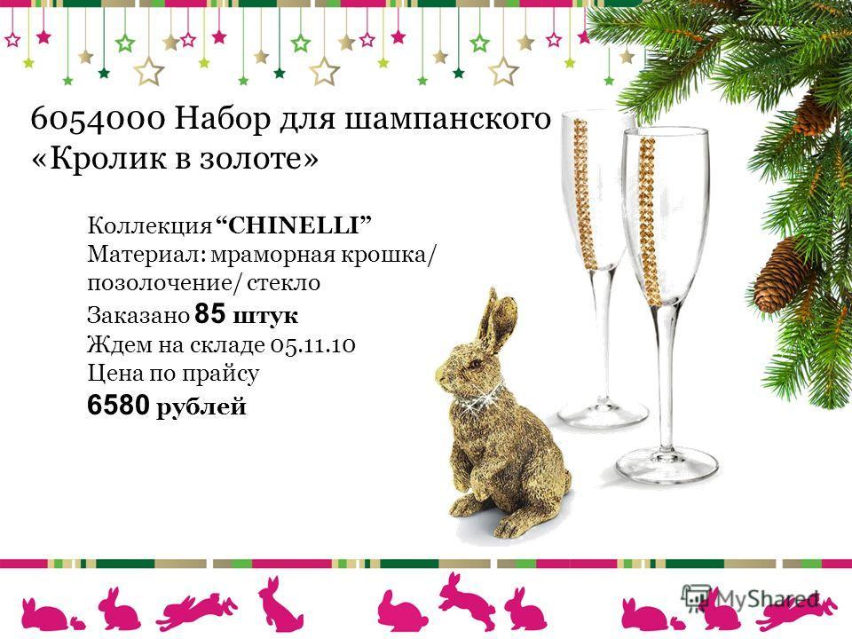 6054000 Набор для шампанского «Кролик в золоте» Коллекция CHINELLI Материал: мраморная крошка/ позолочение/ стекло Заказано 85 штук Ждем на складе 05.11.10 Цена по прайсу 6580 рублей