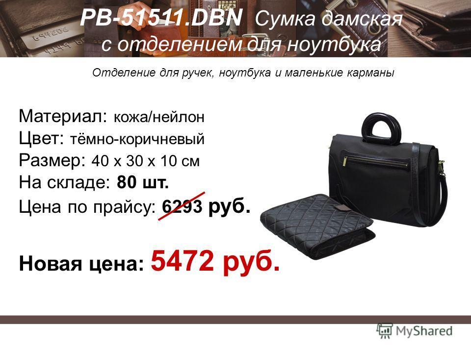 PB-51511.DBN Сумка дамская c отделением для ноутбука Материал: кожа/нейлон Цвет: тёмно-коричневый Размер: 40 х 30 х 10 см На складе: 80 шт. Цена по прайсу: 6293 руб. Новая цена: 5472 руб. Отделение для ручек, ноутбука и маленькие карманы