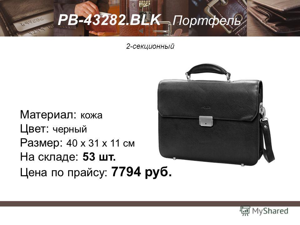 PB-43282.BLK Портфель Материал: кожа Цвет: черный Размер: 40 х 31 х 11 см На складе: 53 шт. Цена по прайсу: 7794 руб. 2-секционный