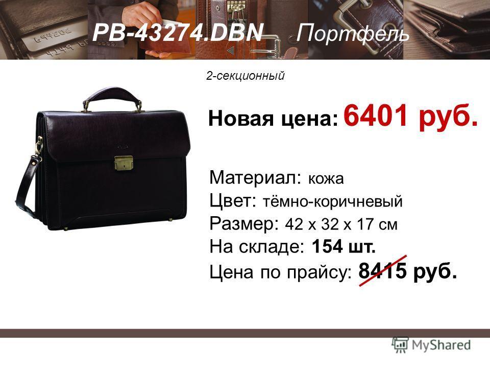 PB-43274.DBN П ортфель Материал: кожа Цвет: тёмно-коричневый Размер: 42 х 32 х 17 см На складе: 154 шт. Цена по прайсу: 8415 руб. 2-секционный Новая цена: 6401 руб.