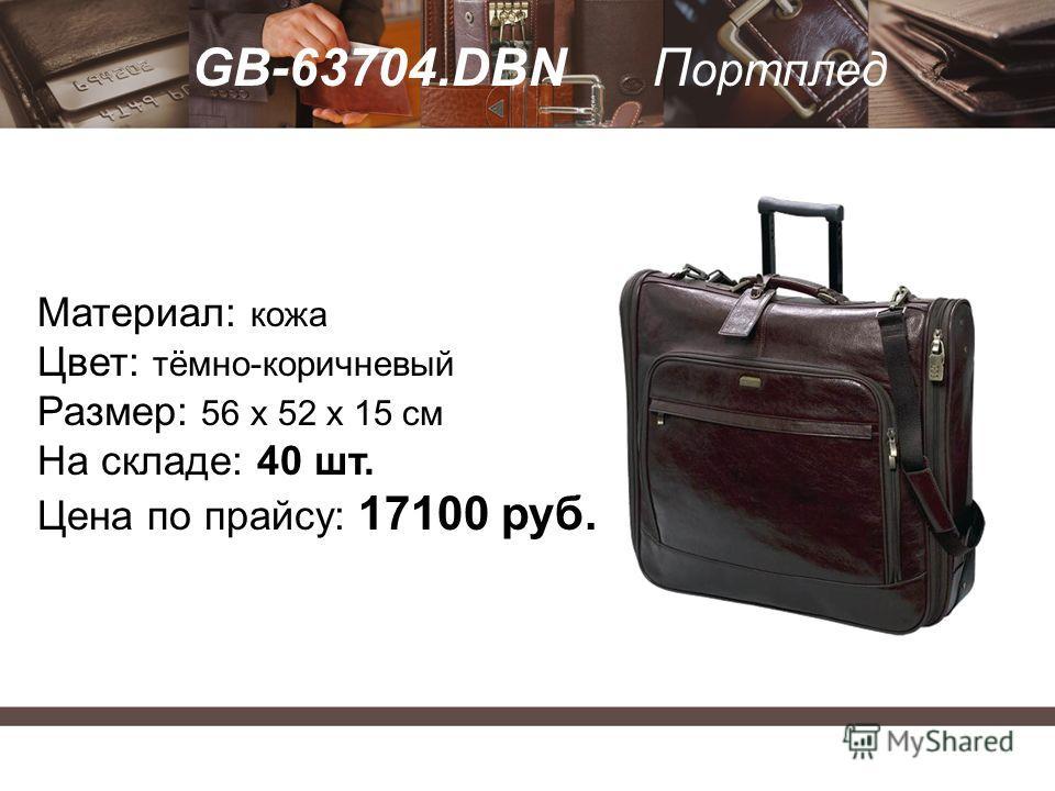 GB-63704.DBN П ортплед Материал: кожа Цвет: тёмно-коричневый Размер: 56 х 52 х 15 см На складе: 40 шт. Цена по прайсу: 17100 руб.