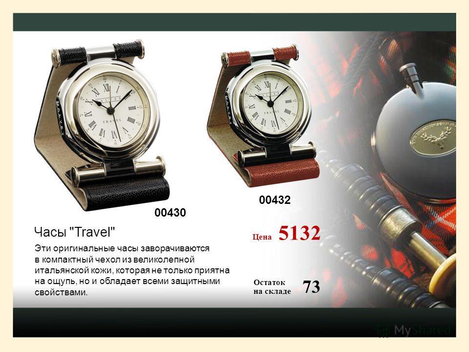 Эти оригинальные часы заворачиваются в компактный чехол из великолепной итальянской кожи, которая не только приятна на ощупь, но и обладает всеми защитными свойствами. Цена 5132 Часы Travel 00430 00432 73 Остаток на складе