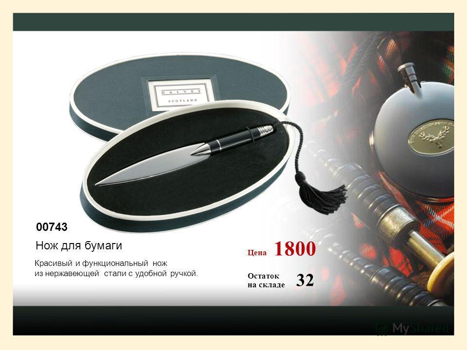 Красивый и функциональный нож из нержавеющей стали с удобной ручкой. Цена 1800 Нож для бумаги 00743 32 Остаток на складе