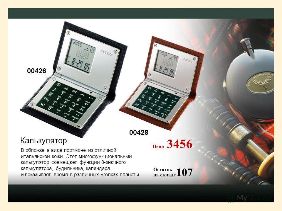 В обложке в виде портмоне из отличной итальянской кожи. Этот многофункциональный калькулятор совмещает функции 8-значного калькулятора, будильника, календаря и показывает время в различных уголках планеты. Цена 3456 107 Остаток на складе 00428 00426