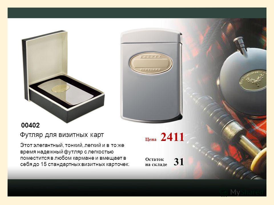 Этот элегантный, тонкий, легкий и в то же время надежный футляр с легкостью поместится в любом кармане и вмещает в себя до 15 стандартных визитных карточек. Цена 2411 Футляр для визитных карт 00402 3131 Остаток на складе