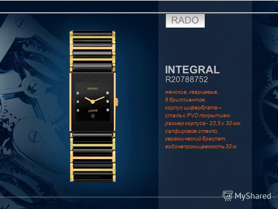 RADO R20788752 женские, кварцевые, 6 бриллиантов, корпус циферблата – сталь с PVD покрытием размер корпуса - 23,5 х 30 мм сапфировое стекло, керамический браслет, водонепроницаемость 30 м INTEGRAL