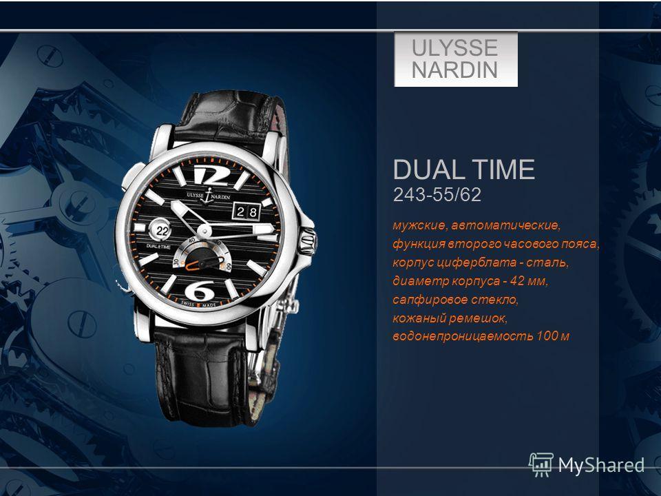 ULYSSE NARDIN 243-55/62 мужские, автоматические, функция второго часового пояса, корпус циферблата - сталь, диаметр корпуса - 42 мм, сапфировое стекло, кожаный ремешок, водонепроницаемость 100 м DUAL TIME