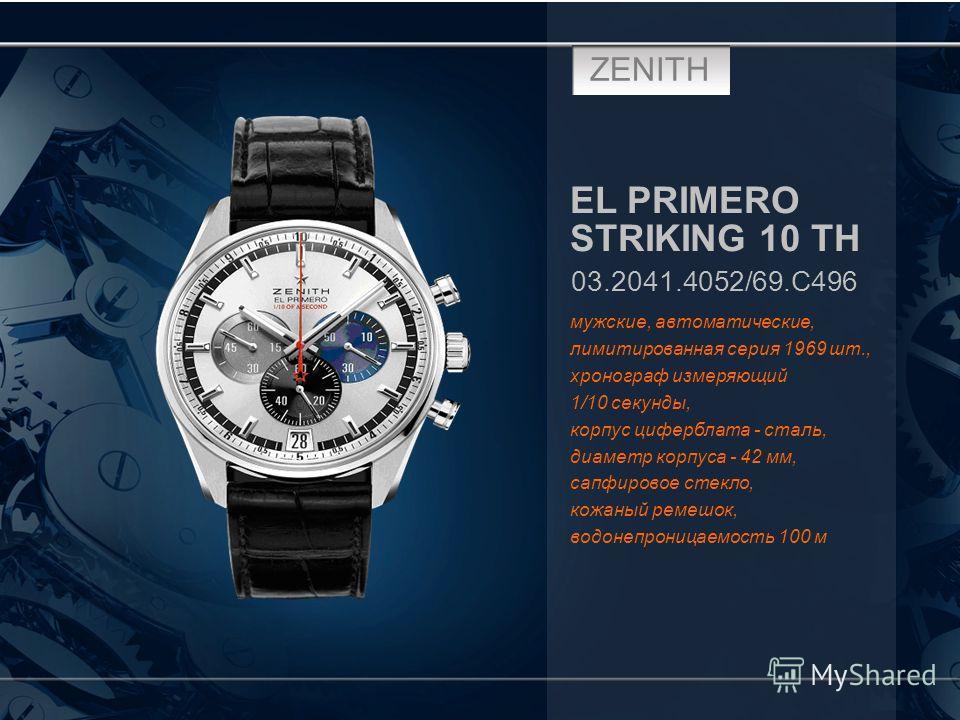 ZENITH 03.2041.4052/69.C496 мужские, автоматические, лимитированная серия 1969 шт., хронограф измеряющий 1/10 секунды, корпус циферблата - сталь, диаметр корпуса - 42 мм, сапфировое стекло, кожаный ремешок, водонепроницаемость 100 м EL PRIMERO STRIKI