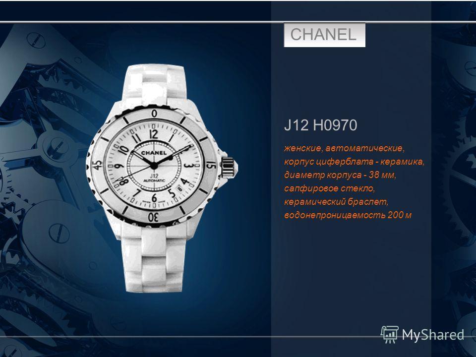 CHANEL J12 H0970 женские, автоматические, корпус циферблата - керамика, диаметр корпуса - 38 мм, сапфировое стекло, керамический браслет, водонепроницаемость 200 м