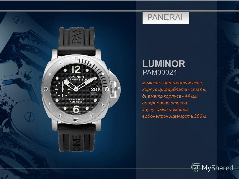 PANERAI PAM00024 мужские, автоматические, корпус циферблата - сталь, диаметр корпуса - 44 мм, сапфировое стекло, каучуковый ремешок, водонепроницаемость 300 м LUMINOR