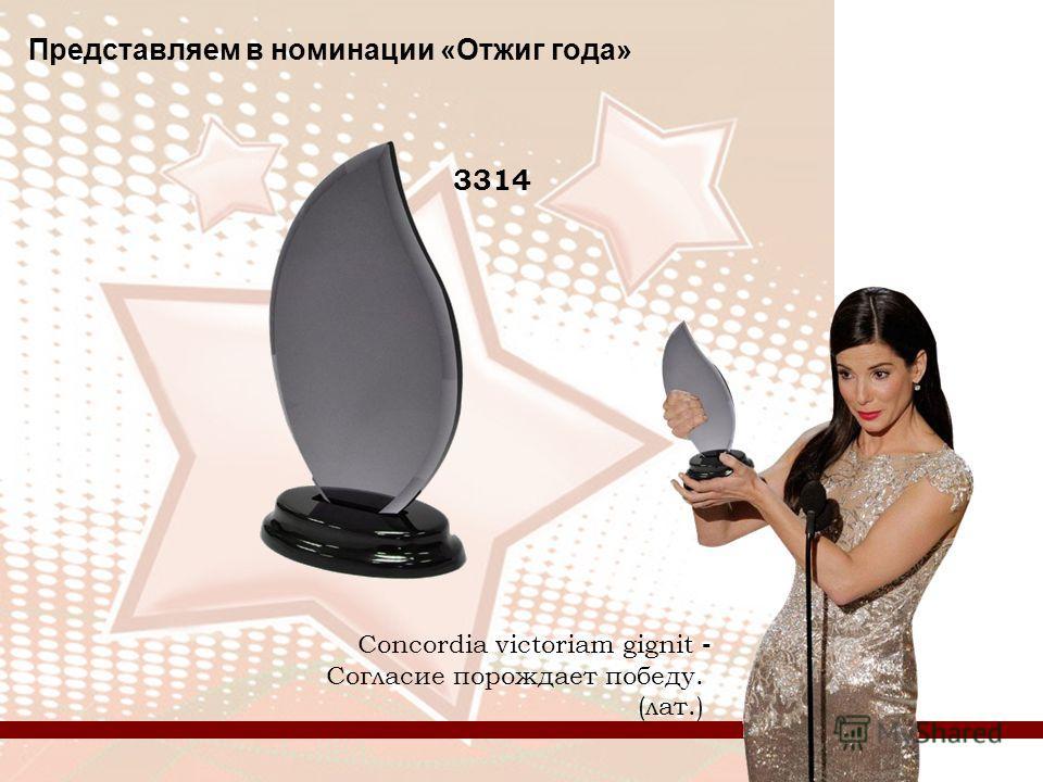3314 Concordia victoriam gignit - Согласие порождает победу. (лат.) Представляем в номинации «Отжиг года»
