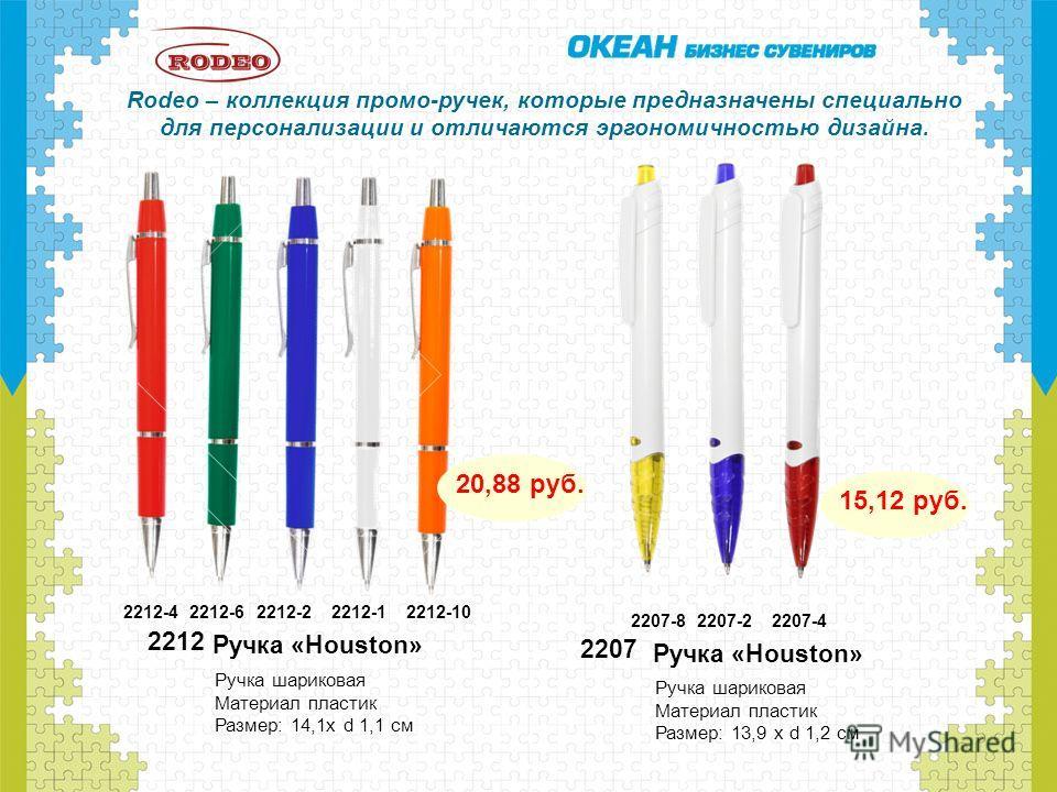 2212-42212-62212-22212-12212-10 2212 Ручка «Houston» Ручка шариковая Материал пластик Размер: 14,1х d 1,1 см 2207-82207-22207-4 2207 Ручка «Houston» Ручка шариковая Материал пластик Размер: 13,9 х d 1,2 см Rodeo – коллекция промо-ручек, которые предн