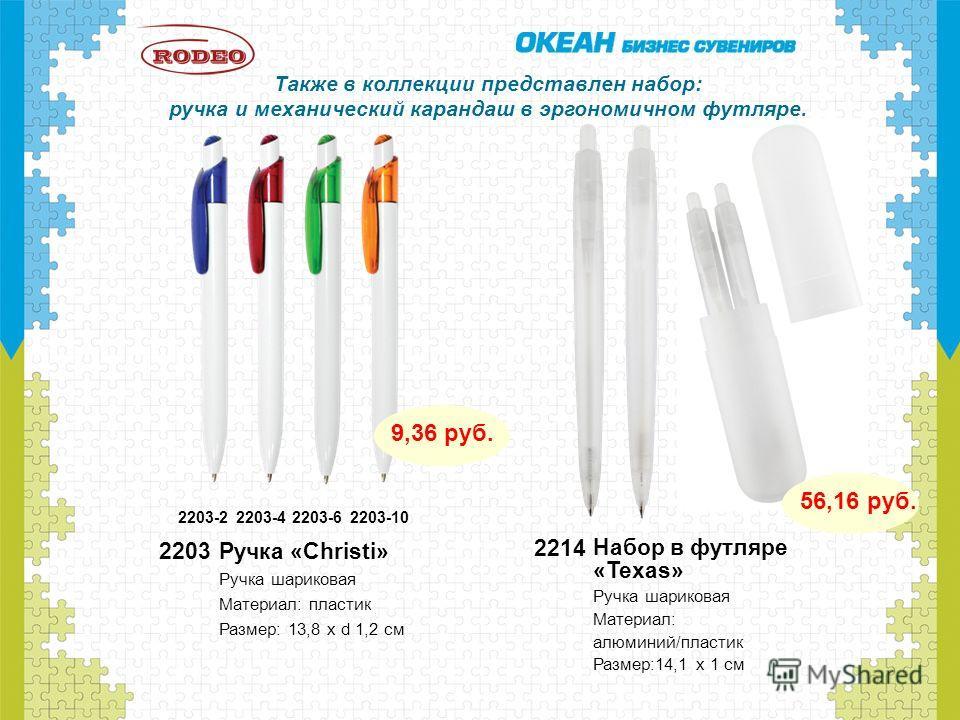 Ручка «Christi» Ручка шариковая Материал: пластик Размер: 13,8 х d 1,2 см 2203 2203-22203-42203-62203-10 Набор в футляре «Texas» Ручка шариковая Материал: алюминий/пластик Размер:14,1 х 1 см 2214 Также в коллекции представлен набор: ручка и механичес