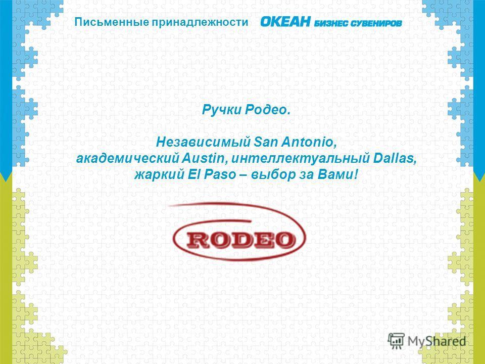 Письменные принадлежности Ручки Родео. Независимый San Antonio, академический Austin, интеллектуальный Dallas, жаркий El Paso – выбор за Вами!