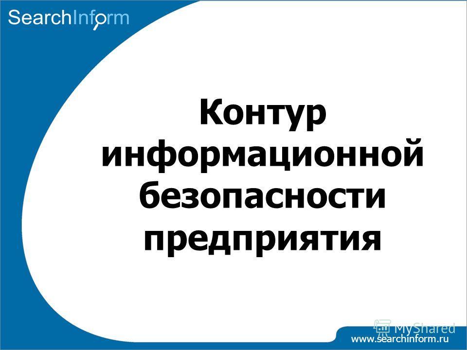 Контур информационной безопасности предприятия www.searchinform.ru