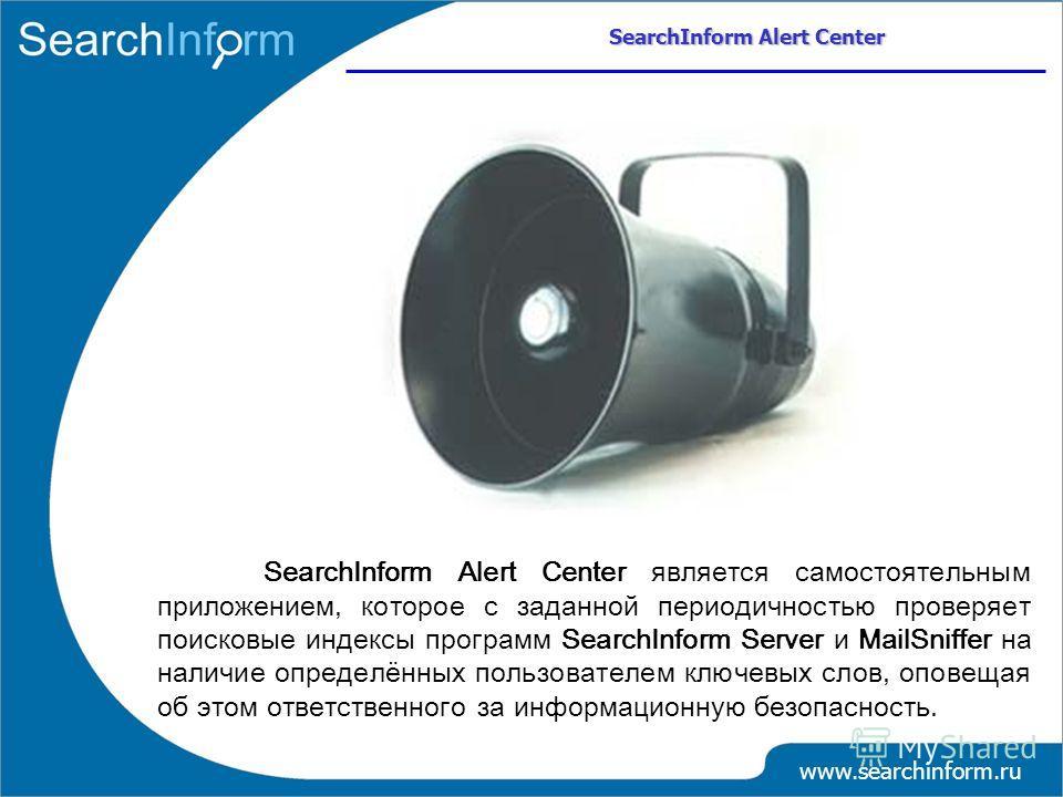 SearchInform Alert Center www.searchinform.ru SearchInform Alert Center является самостоятельным приложением, которое с заданной периодичностью проверяет поисковые индексы программ SearchInform Server и MailSniffer на наличие определённых пользовател
