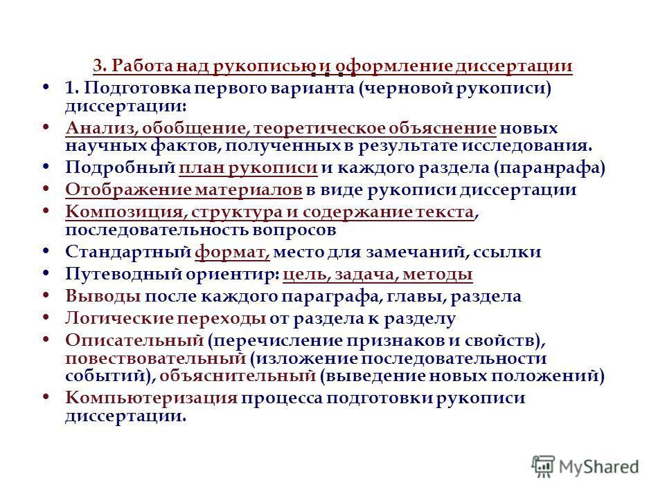 Презентация на тему Б Т Пономаренко доктор исторических наук  3 Работа над