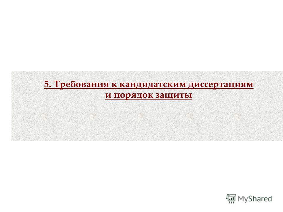 5. Требования к кандидатским диссертациям и порядок защиты