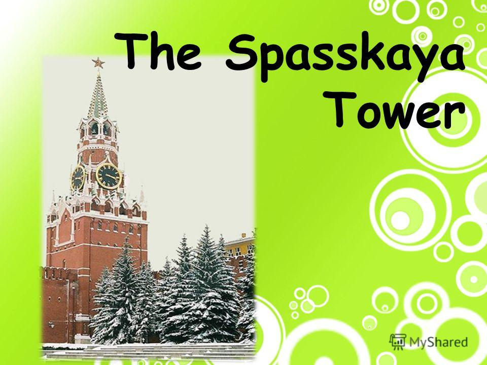 The Spasskaya Tower