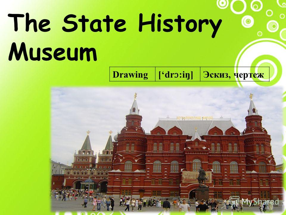 The State History Museum Drawing [dr ɔ :iŋ] Эскиз, чертеж