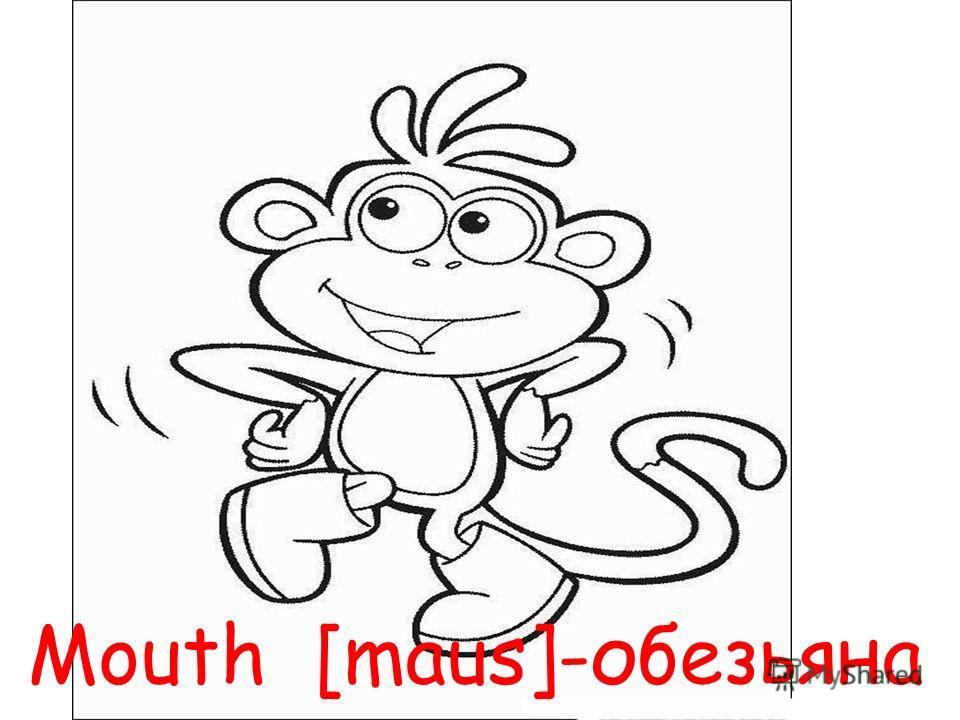 Mouth [maus]-обезьяна