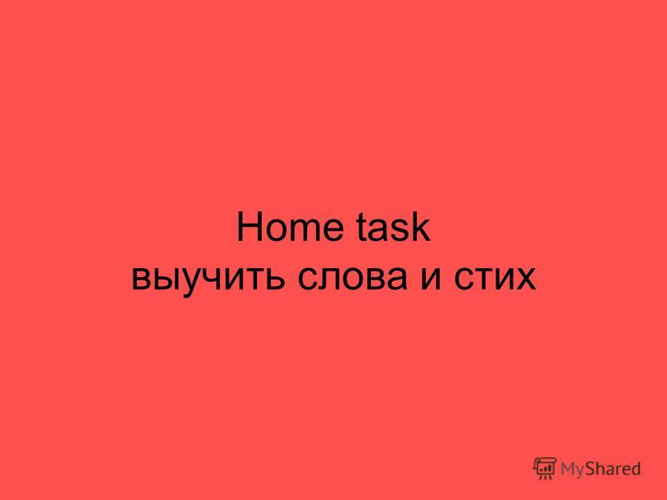 Home task выучить слова и стих