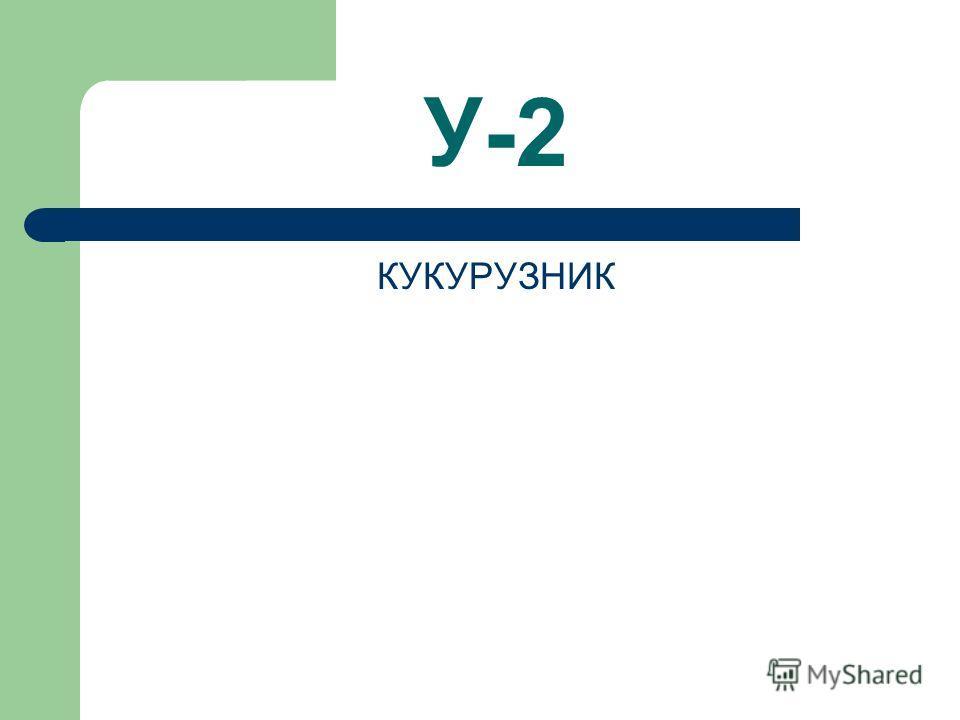 У-2 КУКУРУЗНИК