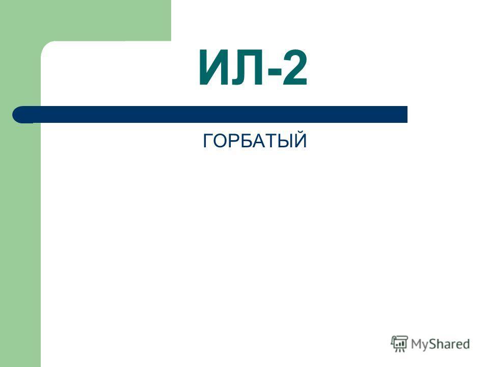 ИЛ-2 ГОРБАТЫЙ