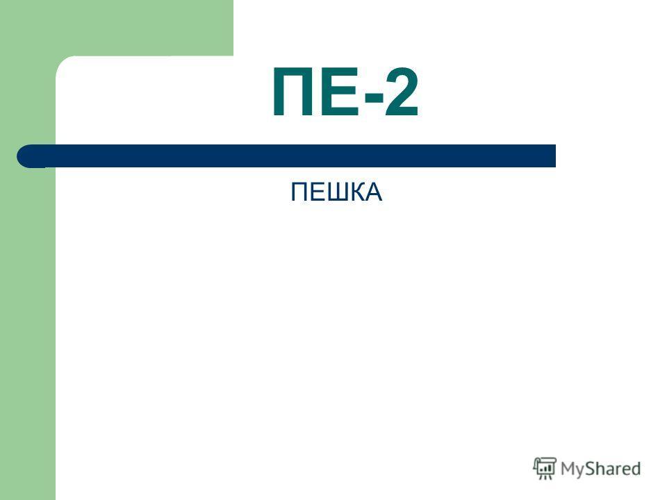 ПЕ-2 ПЕШКА