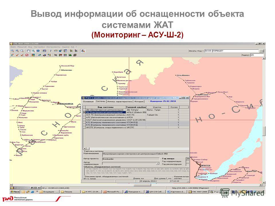 Вывод информации об оснащенности объекта системами ЖАТ (Мониторинг – АСУ-Ш-2)