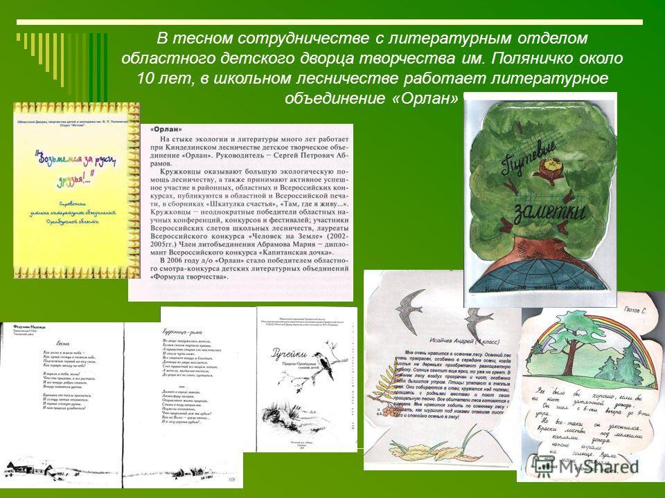 В тесном сотрудничестве с литературным отделом областного детского дворца творчества им. Поляничко около 10 лет, в школьном лесничестве работает литературное объединение «Орлан»