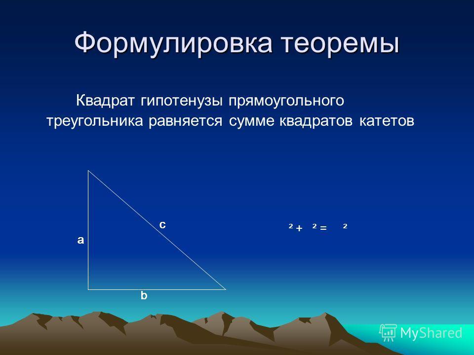 с b а Формулировка теоремы Квадрат гипотенузы прямоугольного треугольника равняется сумме квадратов катетов с а b с а b аа b а с b а ² + ² = ²