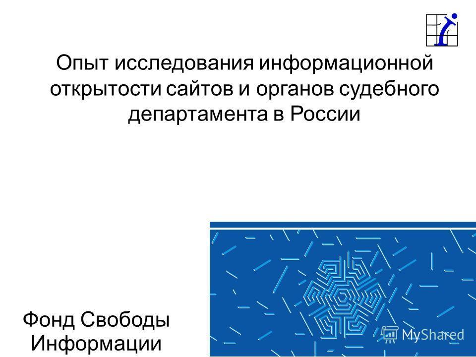 Фонд Свободы Информации Опыт исследования информационной открытости сайтов и органов судебного департамента в России