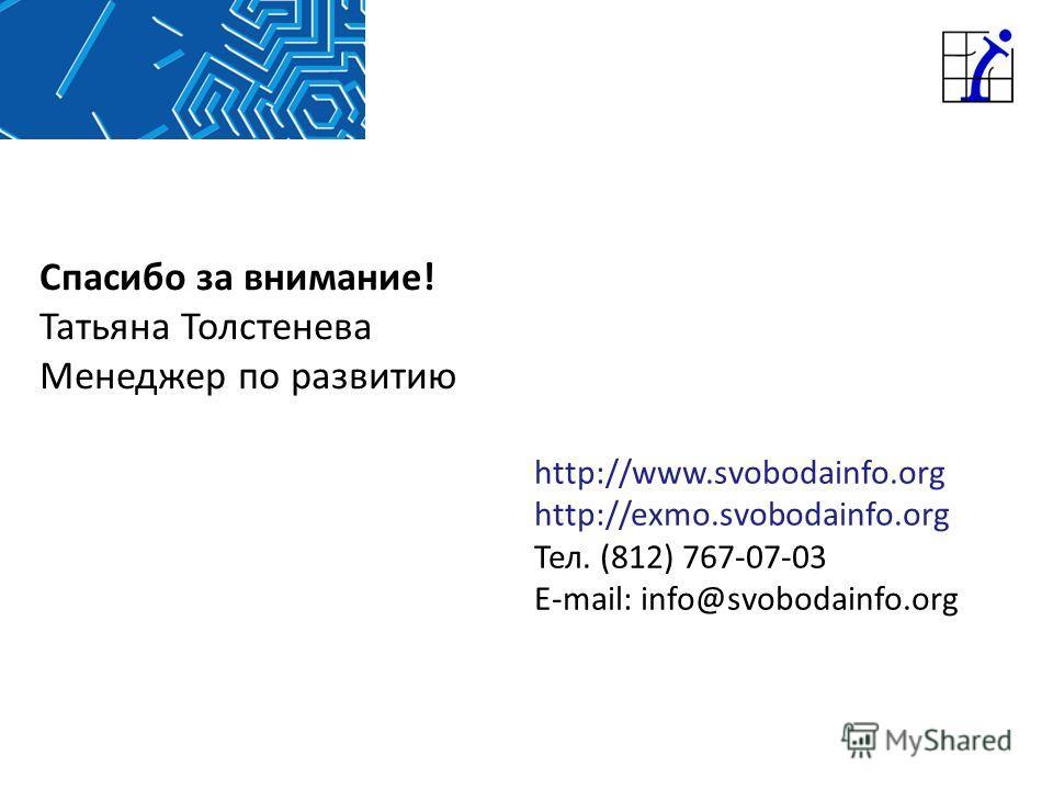 Спасибо за внимание! Татьяна Толстенева Менеджер по развитию http://www.svobodainfo.org http://exmo.svobodainfo.org Тел. (812) 767-07-03 E-mail: info@svobodainfo.org