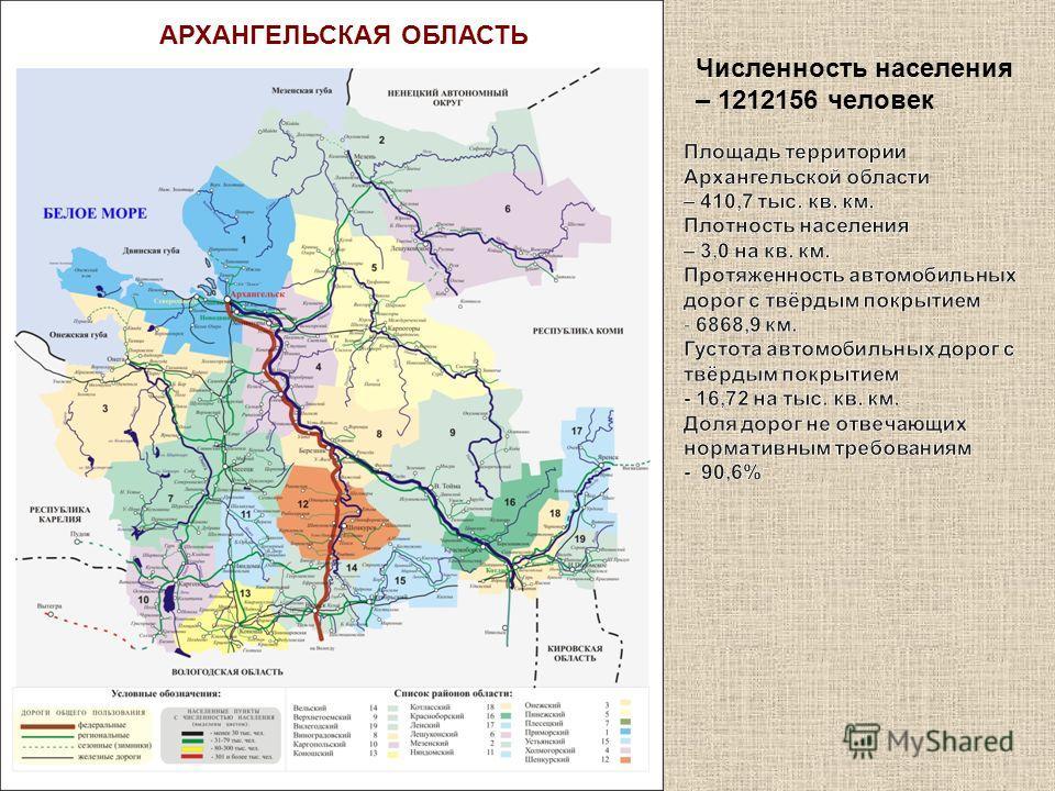 Численность населения – 1212156 человек АРХАНГЕЛЬСКАЯ ОБЛАСТЬ