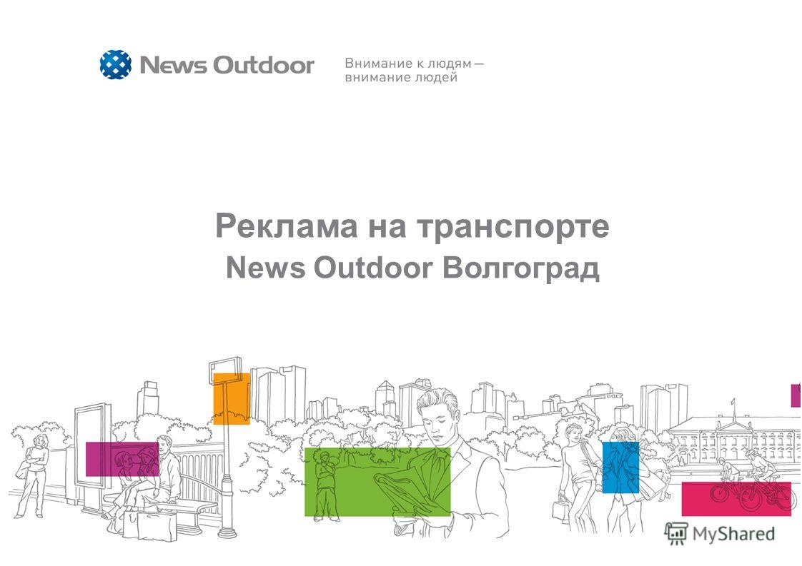 Реклама на транспорте News Outdoor Волгоград