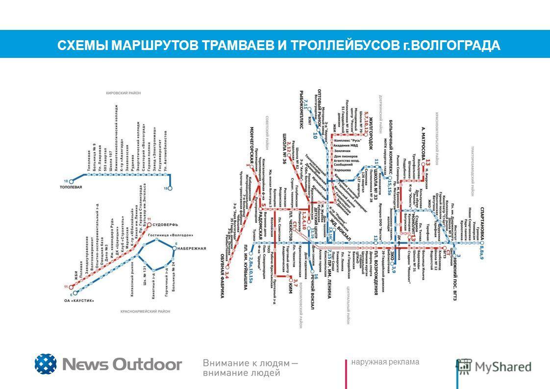 наружная реклама 9 СХЕМЫ МАРШРУТОВ ТРАМВАЕВ И ТРОЛЛЕЙБУСОВ г.ВОЛГОГРАДА