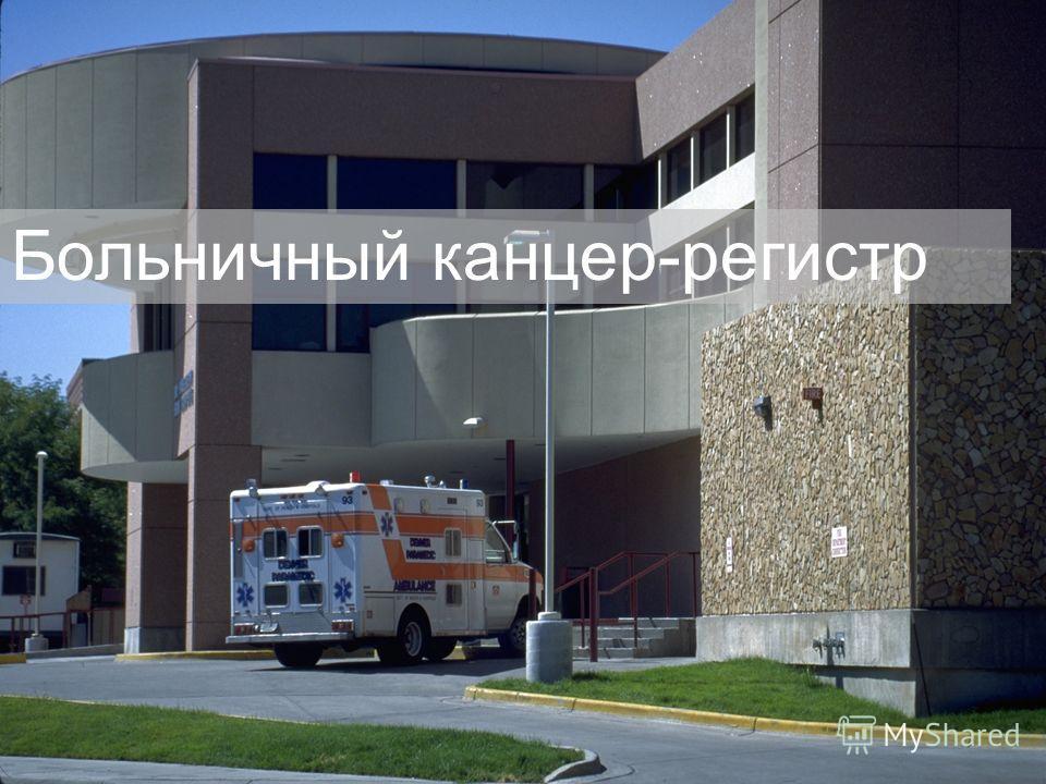 Больничный канцер-регистр