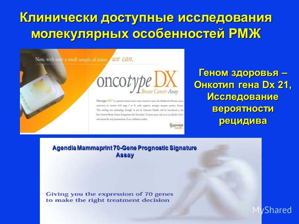 Agendia Mammaprint 70-Gene Prognostic Signature Assay Геном здоровья – Онкотип гена Dx 21, Исследование вероятности рецидива Клинически доступные исследования молекулярных особенностей РМЖ