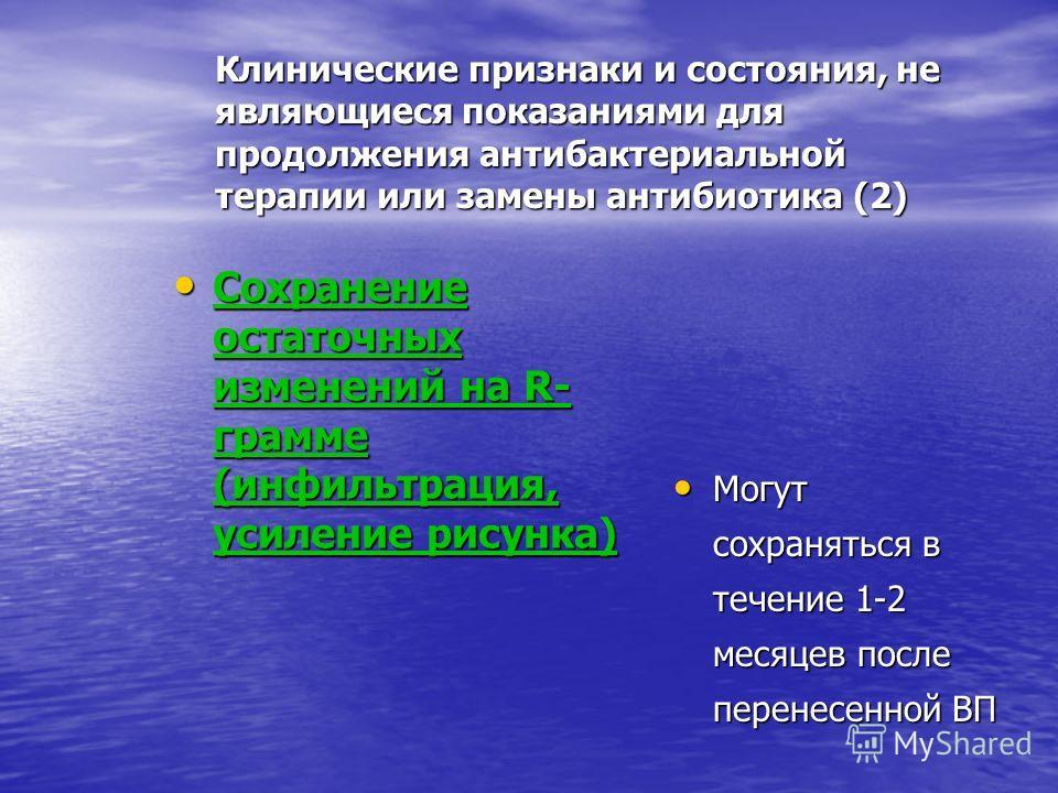 Сохранение остаточных изменений на R- грамме (инфильтрация, усиление рисунка) Сохранение остаточных изменений на R- грамме (инфильтрация, усиление рисунка) Могут сохраняться в течение 1-2 месяцев после перенесенной ВП Могут сохраняться в течение 1-2