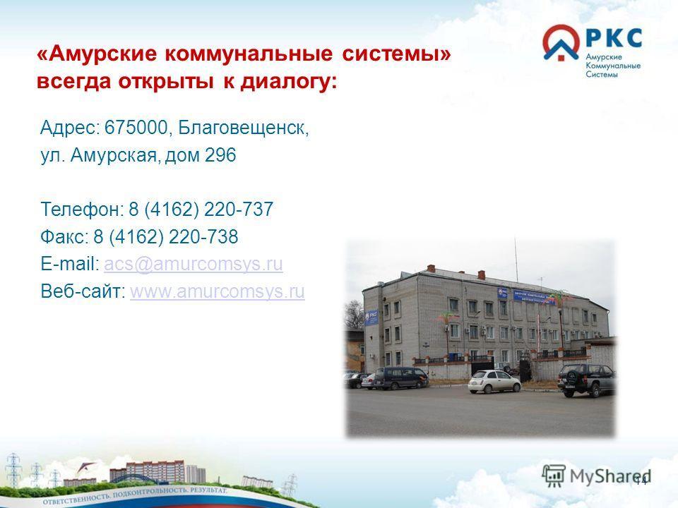 14 «Амурские коммунальные системы» всегда открыты к диалогу: Адрес: 675000, Благовещенск, ул. Амурская, дом 296 Телефон: 8 (4162) 220-737 Факс: 8 (4162) 220-738 E-mail: acs@amurcomsys.ruacs@amurcomsys.ru Веб-сайт: www.amurcomsys.ruwww.amurcomsys.ru