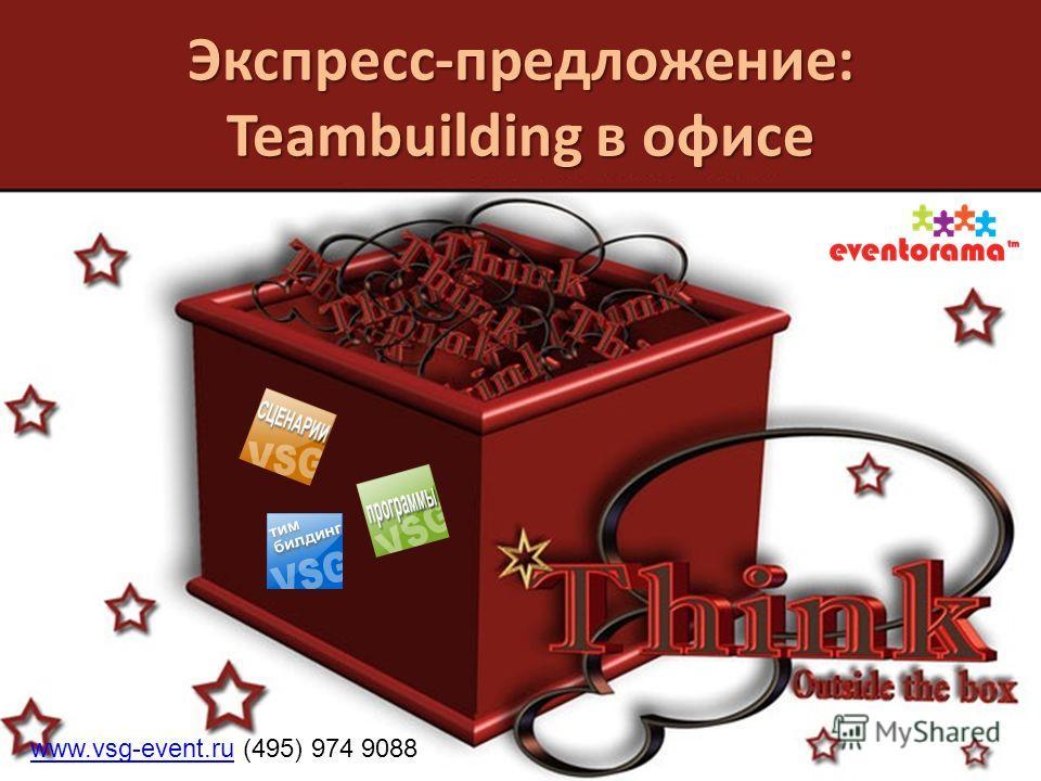 Экспресс-предложение: Teambuilding в офисе www.vsg-event.ruwww.vsg-event.ru (495) 974 9088