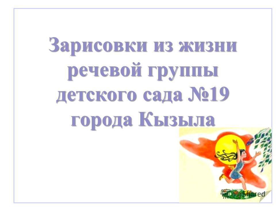 Зарисовки из жизни речевой группы детского сада 19 города Кызыла