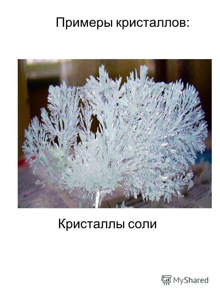 Кристаллы соли Примеры кристаллов: