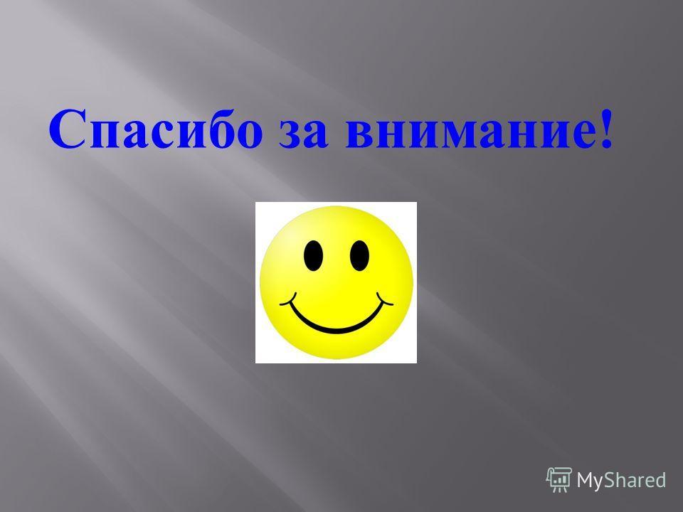 Литература : 1.Журналы « Танки мира »; 2.Журналы « Русские танки »; 3.Интернет.