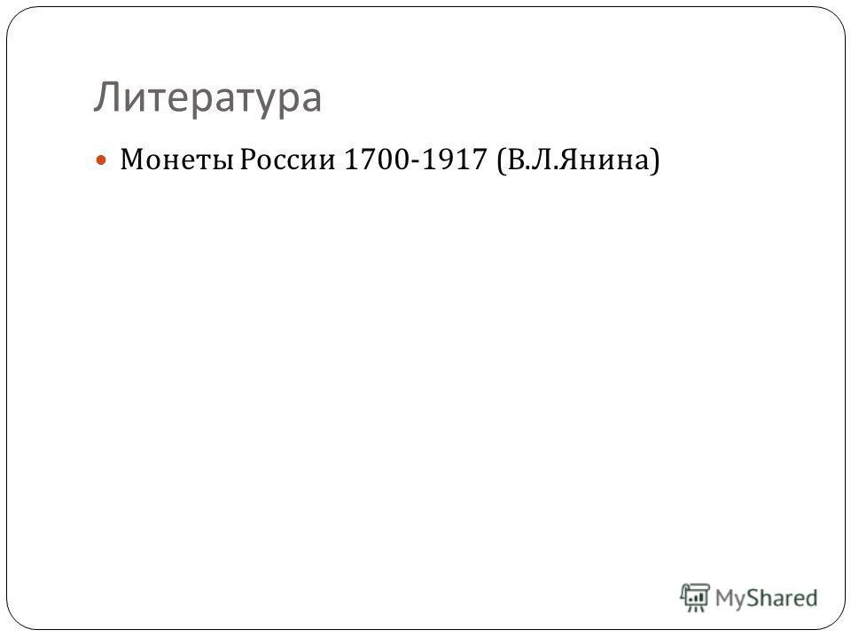 Литература Монеты России 1700-1917 ( В. Л. Янина )